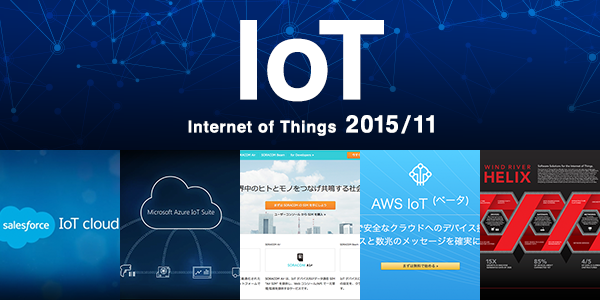 201511iot.png