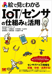 iot_lecture01_10.png