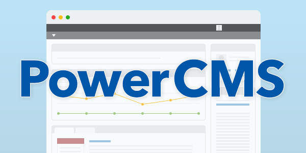 201512powercms.png