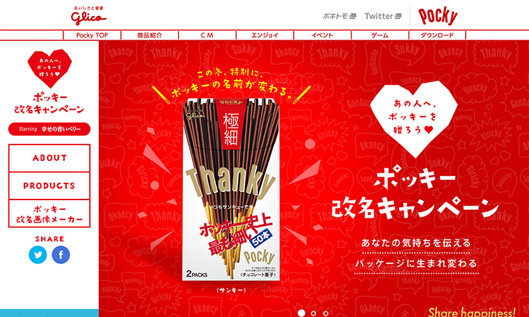 1602_pocky.png
