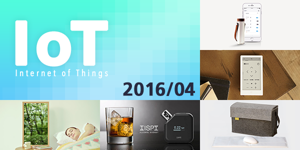 201604_iot.png
