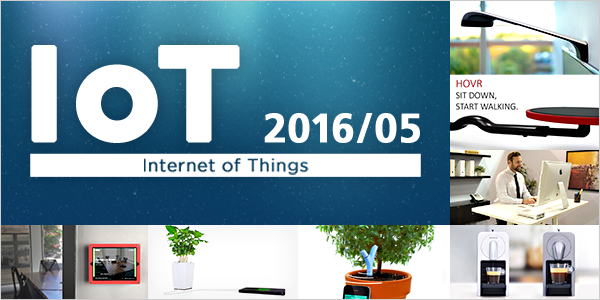 201605_iot.png