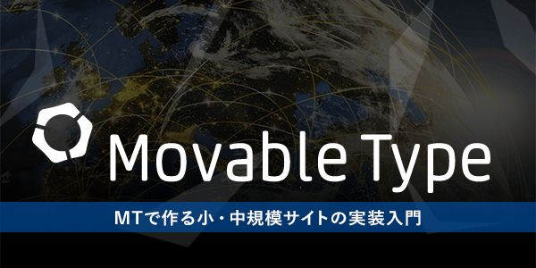 movabletype-1-00.png